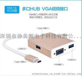 协美源 type -c转VGA 高清转换器 多口HUB