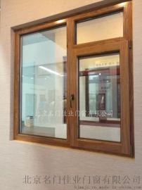 木铝门窗 木铝平开窗 名门佳业门窗
