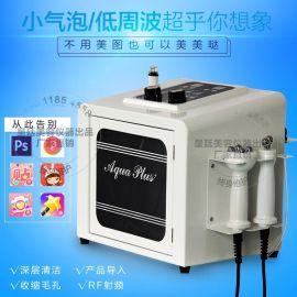 韩国Aqua plus小气泡 低周波小气泡美容仪 皮肤清洁管理仪