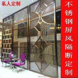 酒店不锈钢屏风金属花格 不锈钢屏风隔断镂空 钛金不锈钢屏风定制