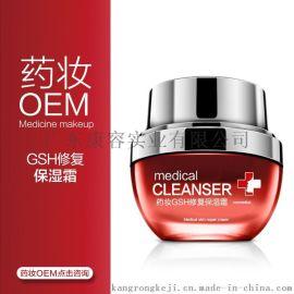 药妆医用GSH修复保湿霜化妆品OEM活性抗衰修复霜贴牌护肤品代加工