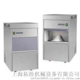 拓纷小型制冰机直立式制冰机TF-ZBJ-150