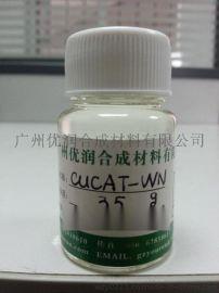 聚氨酯-水玻璃(硅酸鈉)復合材料環保催化劑CUCAT-WN