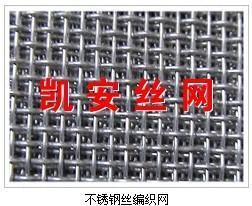 316不锈钢轧花网、矿用不锈钢筛网、轧花筛网