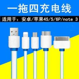 四合一多头多功能数据线 一拖四USB手机车载充电器线4合1加长多用