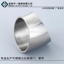 不锈钢SUS304 316L材质 食品卫生级 焊接30度弯头 内外抛光30°弯头 镜面30度弯头