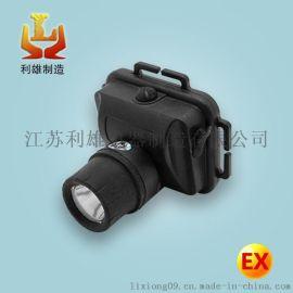 IW5130微型防爆頭燈,可調焦防爆頭燈,礦用防爆頭燈