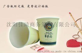 紙杯定做廠家批發一次性廣告紙杯子9盎司紙杯印刷定制水杯印logo