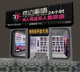 汕頭自動售貨機廠家 維艾妮枕邊蜜語自動售貨機店
