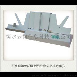 南昊阅卷机功能|阅卷机系统|光标阅读机ap1551