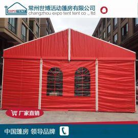 婚礼篷房 红白喜事篷房 流动酒席婚庆红色PVC篷房
