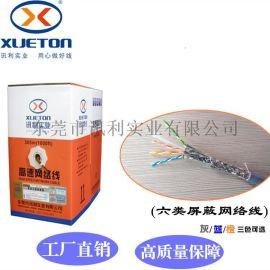 讯利厂家XLA1810A千兆六类屏蔽网线 超五类双屏蔽网络线 八芯双绞线