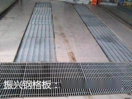 【30年老厂家值得信赖】振兴钢格板厂供应沟盖板|踏步板|网格板|钢格板踏步|齿形钢格板