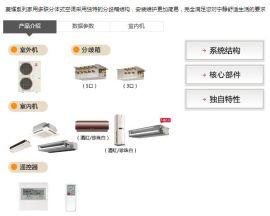 深圳三菱商用中央空调办事处