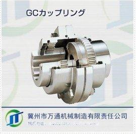 冀州万通机械生产供应SEISA联轴器GC系列 GC-CEMH联轴器