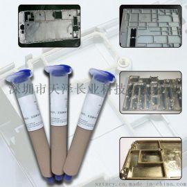 天泽长业TZ-6001手机中框EMI电磁屏蔽导电银胶