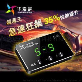 华爱宇KING801长安逸动、睿骋、致尚XT电子油门加速器 汽车提速利器