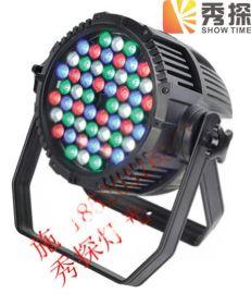 54珠3W18颗大功率手拉手防水全彩帕灯 面光灯 染色灯