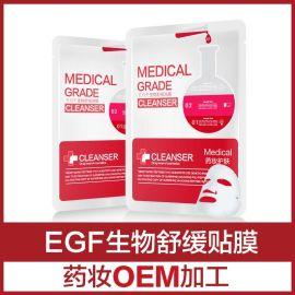 化妆品药妆OEM面膜贴牌生产EGFoem面膜