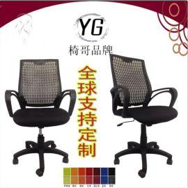 椅哥 办公转椅会议椅 舒适网布椅 YG-1145