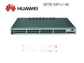 出售全新华为 S5720-52P-LI-AC 千兆交换机含4个光口 原装行货