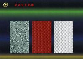 郑州精艺花辊制造有限公司,专业进行花辊制作,轧机生产,花纹板压花加工,解决了很多公司依赖进口的瓶颈问题。      主要业务:   一、花辊,特别是钢对钢凹凸对辊,可实现分层次、高亮度、亚光、带标识、带暗印、立体暗印、多种花形组合,一次性压制完成,广泛应用于烟草行业,啤酒行业,高档生活纸行业,包装行业,高档铝板装饰品行业,铝/合金板/不锈钢板等压花加工行业。      二、轧机,凹凸花辊轧机花辊硬度最高可达洛氏62度,两联辊轧机,特别是四联辊轧机加工后的整张板材避免了普通轧机中间厚两边薄的通病,实现了