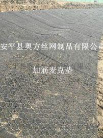 贵州省加筋麦克垫厂家批发价格 河道边坡防护 矿区治理 垃圾填埋场 加筋麦克垫现货销售 物流直达工地