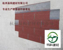 长沙沥青瓦厂家/油毡瓦质量保障