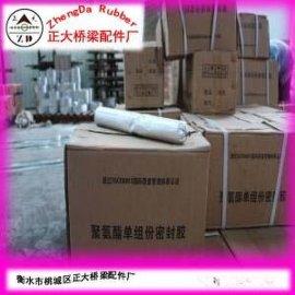 售黑白配比密封膏/JLC-22型聚硫密封胶,潜江生产厂家批发