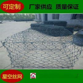 星空xk28重型防护六角网 防洪石笼网