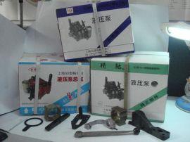 上海50拖拉机液压泵图片