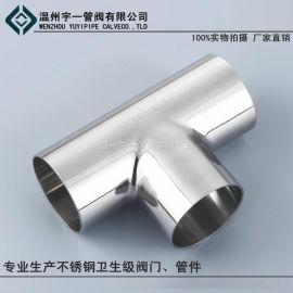 不锈钢SUS304 316L材质 食品卫生级 焊接三通 镜面三通 等径三通