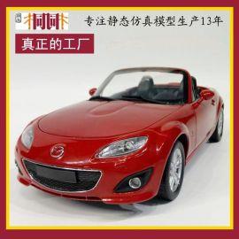 廠家定制仿真合金汽車模型 汽車模型廠家 汽車模型制造 1: 18 轎車模型