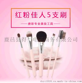 2017新款便携式化妆套刷厂家直销化妆刷外贸批发