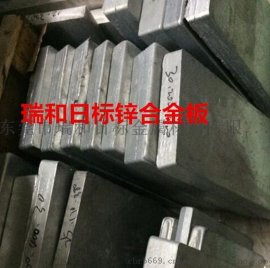 Zamak3鋅鋁合金,優質鑄造鋅合金批發