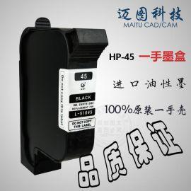 HP45原装一手墨盒新雳斯米特瑞俪图睿赛玞服装CAD绘图仪画皮机唛架机