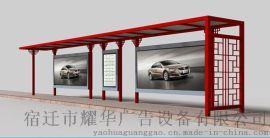 中国风仿古公交站台 候车亭