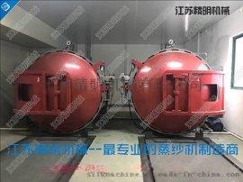 江苏精明电加热真空蒸纱缸
