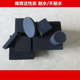蜂窝活性炭耐水100*100  蜂窝状活性炭 废气处理蜂窝环保活性炭