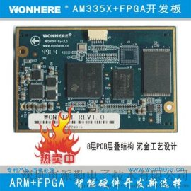 335X+FPGA核心板.底板充電樁RAM板醫療監護儀ARM方案.無損檢測方案