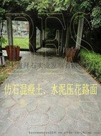 温州乐清_永嘉彩色混凝土压花|水泥压模|压印路面材料厂家|施工|价格