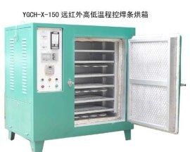 远红外高低温程控焊条烘箱(YGCH-X-150型)