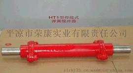 弹簧缓冲器 HT1/HT2/HT3