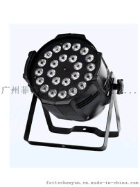 菲特TL076 LED24颗10W四合一帕灯,铸铝帕灯,染色灯,24颗4合一帕灯,大功率帕灯