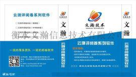 宕昌县什么是网上阅卷系统 校园版网上阅卷