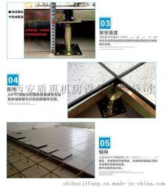 銅川質惠全鋼PVC防靜電地板寫字樓架空地板廠家直銷