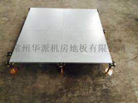 六面包钢硫酸地板(网络地板)