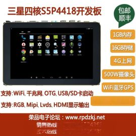 四核S5P4418开发板升级为Android5.1系统