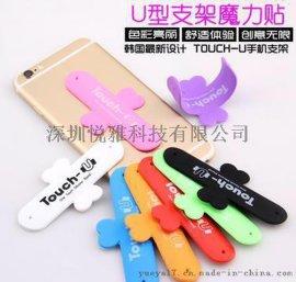 韩国Touch-U手机支架硅胶懒人U型魔力贴拍拍啪啪圈蝴蝶支架定制
