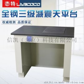 全钢天平台(北京现货)三级减震天平台 防震台 大理石防震台 钢木天平台